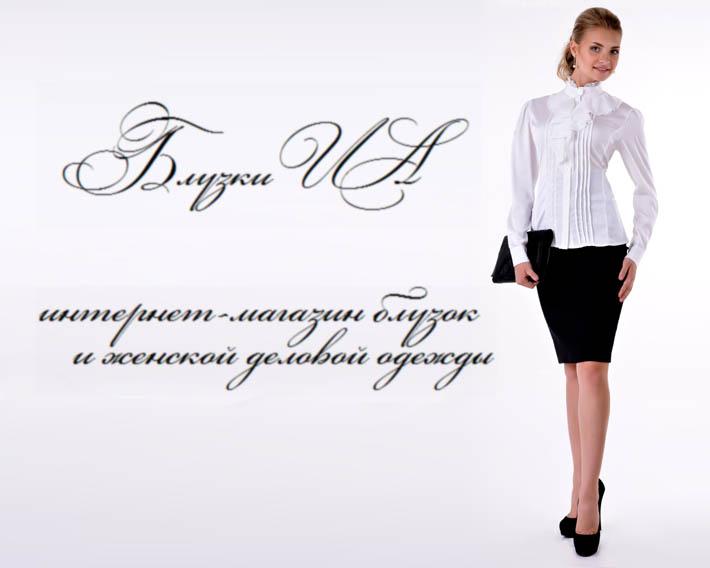 Интернет Магазин Женской Одежды Вуаля